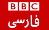 تیترهای متفاوت BBC در پوشش خبری حمله سپاه +تصاویر